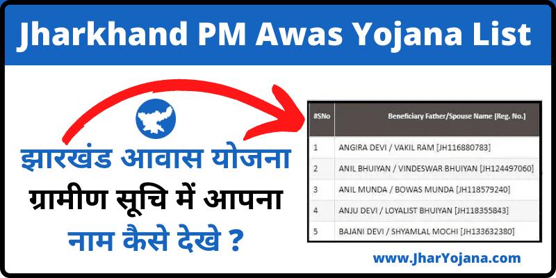 Jharkhand Pradhan Mantri Gramin Awaas Yojna List ( पीएमजीएवाई ) प्रधानमंत्री ग्रामीण आवास योजना झारखंड