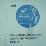 Remembering MERS in South Korea: Mobilizing Experience of Epidemic Disease