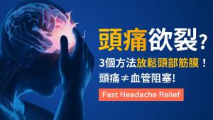 頭痛欲裂?還是頭暈頭脹? 三條肌肉快速放鬆頭部筋膜,減緩頭痛!
