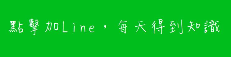 line-promote-v2