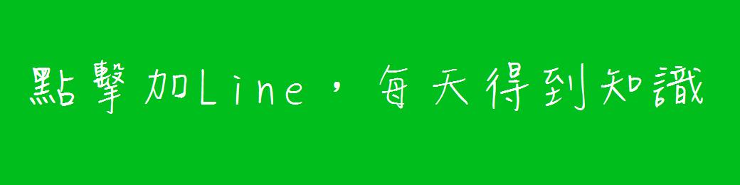line promote v2