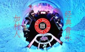 Cover Picture 加村人 经典音乐