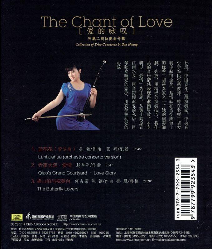 愛的詠嘆 - 孫凰「二胡協奏曲」専輯 CD - 江南春琴行