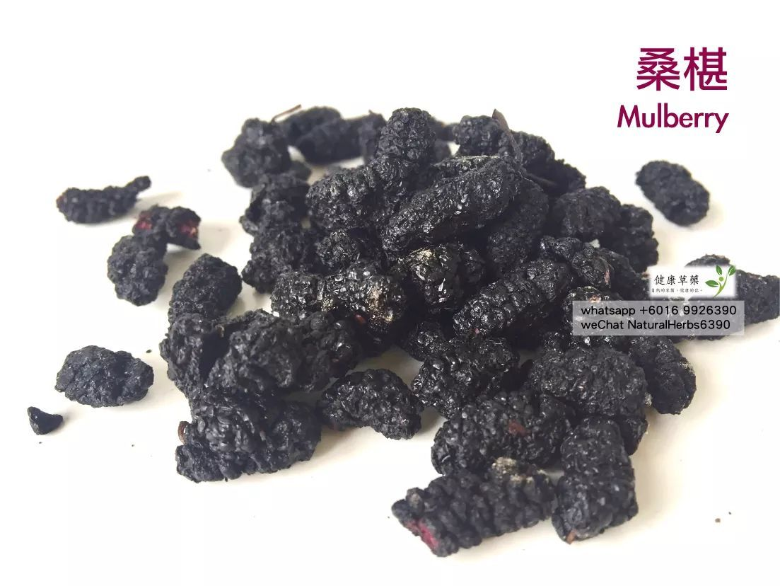 【補血 x 改善失眠】黑桑椹 Dried Mulberry