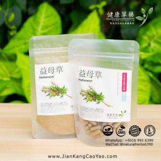 健康草藥-草藥粉-益母草