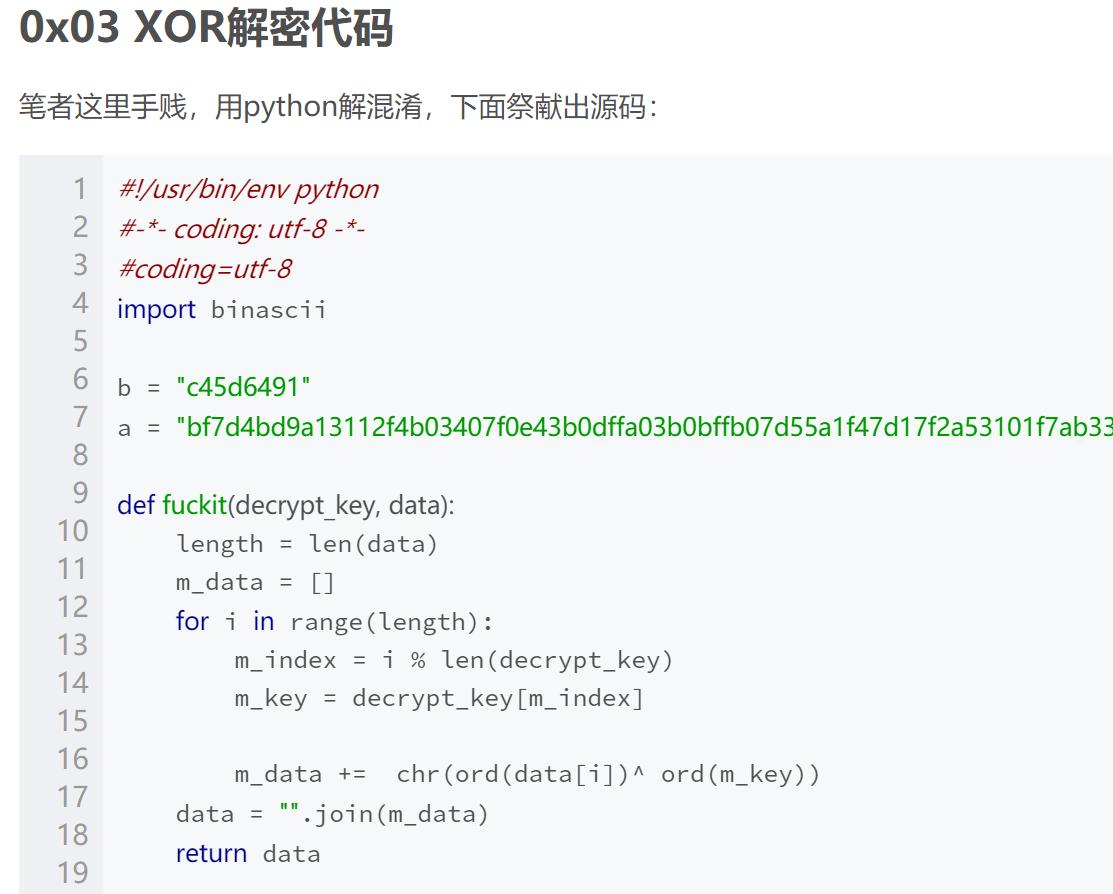 淺談 Python3 中對二進制數據 XOR 編碼的正確姿勢 | JiaYu's Blog