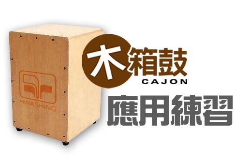 木箱鼓教學示範 | JIBAO - 洞悉教材的趨勢