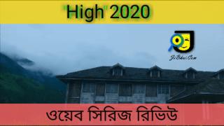 high webseries review bangla