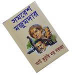 আট-কুঠরী-নয়-দরজা