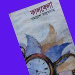 কালবেলা উপন্যাস রিভিউ : সমরেশ মজুমদার