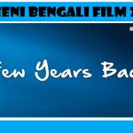 cheeni bangla movie 2021, Chini film 2020, চিনি সিনেমা