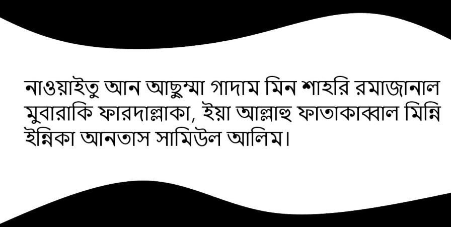 রোজার নিয়তের বাংলা উচ্চারণ ছবি