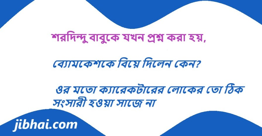 Byomkesh bakshi review in bengali