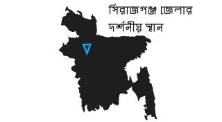 সিরাজগঞ্জ জেলার দর্শনীয় স্থান