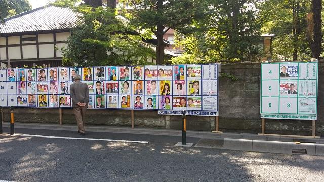 候補者ポスター掲示板2