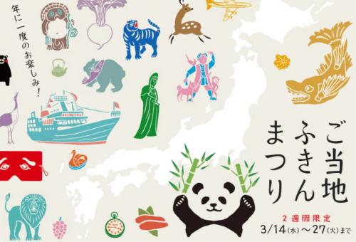 「中川政七商店オンラインショップ限定でご当地ふきんまつりを開催中!」