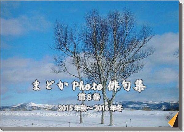まどかphoto俳句集第8巻(電子ブック版)を発行