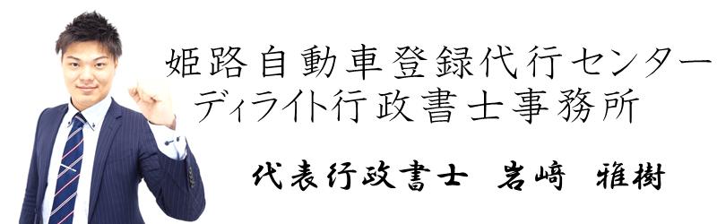 行政書士 岩崎雅樹