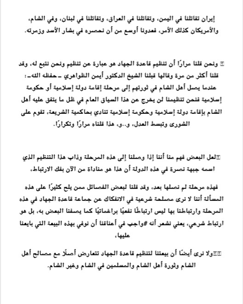 The Hay At Tahrir Al Sham Al Qaeda Dispute Primary Texts I