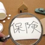 空き家の保険の基礎知識