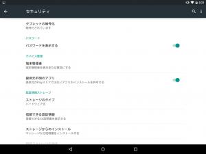 提供元が不明のアプリ