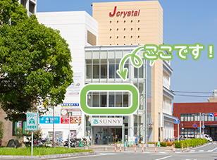 ほうしゅやま整骨院 福岡県大野城市