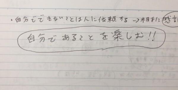 迷いなく、最後にノートに大きく書いた「これからどうしたいか?」の答え