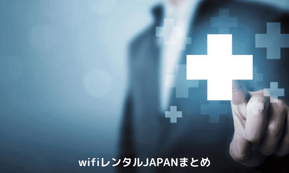 wifiレンタルJAPANまとめ