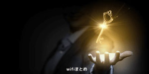 wifiまとめ