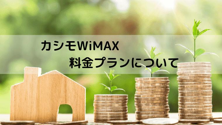 カシモWiMAXの料金プランについて