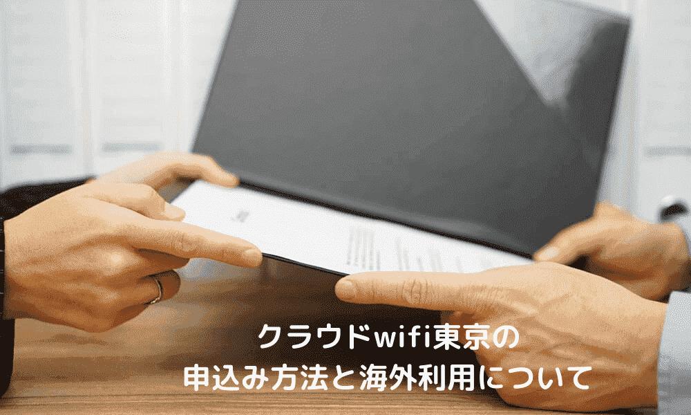 クラウドwifi東京の申込み方法と海外利用について