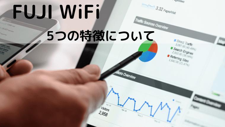 FUJI WiFi5つの特徴について
