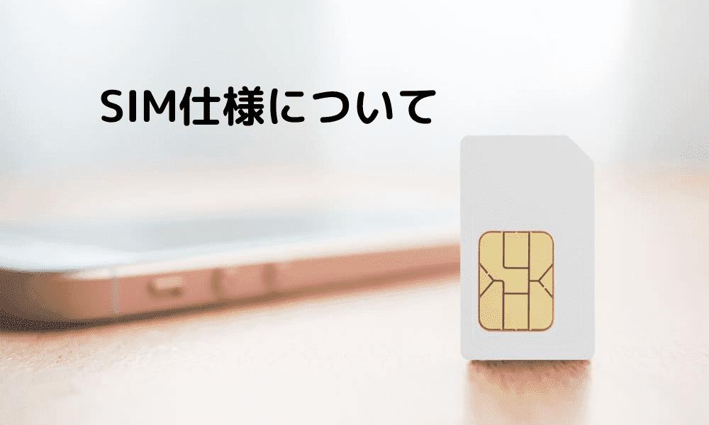 イオンモバイル SIM仕様について