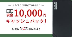 NC WiFiキャッシュバック