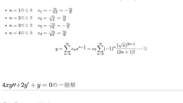 4xy''+2y'+y=0の解き方(フロベニウスの方法)