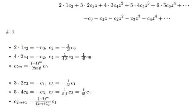 f''(z)+f(z)=0の解き方
