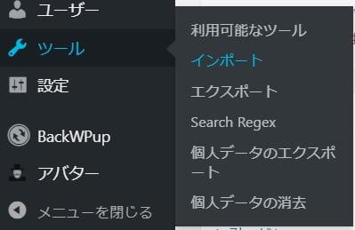 ダッシュボードの「ツール」「インポート」をクリック