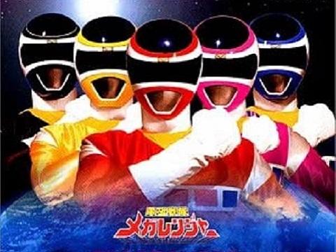 『電磁戦隊メガレンジャー』【挿入歌】(5人でメガレンジャー)の動画を楽しもう!