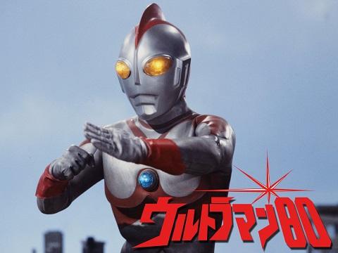 『ウルトラマン80』【OP】(ウルトラマン80)の動画を楽しもう!