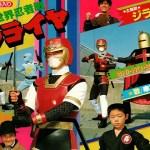 『世界忍者戦ジライヤ』【挿入歌】(輝け!ジライヤ)の動画を楽しもう!