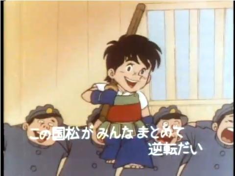 『国松さまのお通りだい』【ED】(逆転の応援歌)の動画を楽しもう!