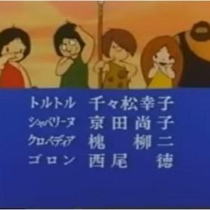 『わんぱく大昔クムクム』【ED】(サウルスくん)の動画を楽しもう!