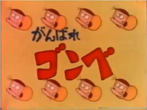 『がんばれゴンベ』【OP】(がんばれゴンベ)の動画を楽しもう!