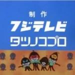 『とんでも戦士ムテキング』【ED】(おれたちゃクロダコブラザーズ)の動画を楽しもう!