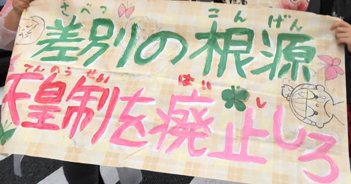 京都府警による過剰警備を跳ね返し 繁華街の真ん中で根本的アピール