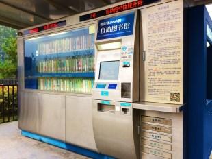 Vending Machine for Books!