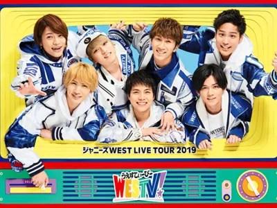ジャニーズWEST,LIVE TOUR2019,WESTV,ジャニーズ