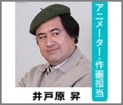 なつぞら,NHK連続テレビ小説,井戸原昇,小手伸也