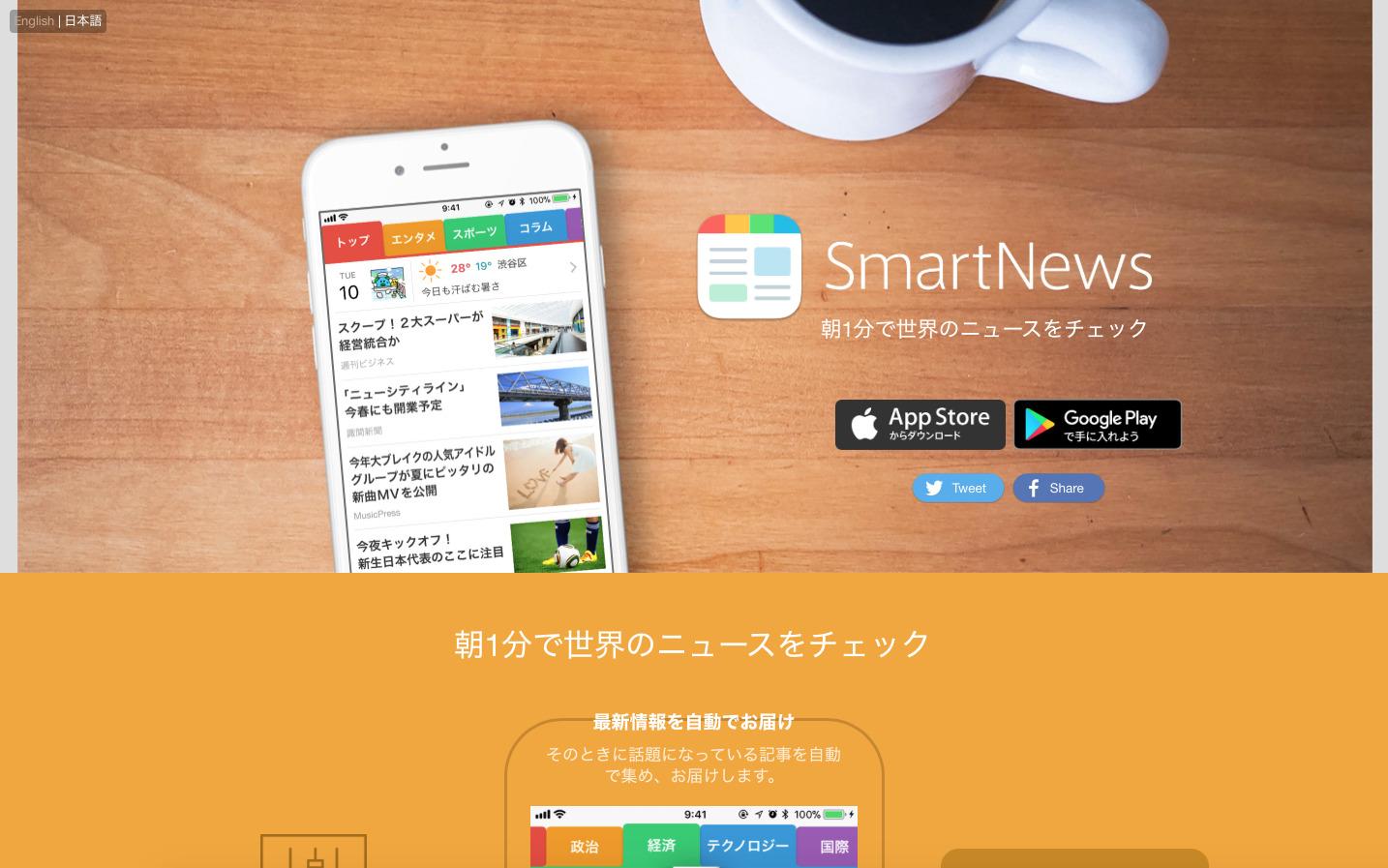 【スマートニュース】完全無料で気になるニュースがすぐに読める最強アプリ