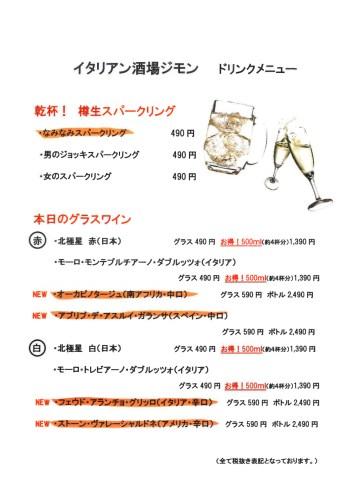 drink_20190117_01